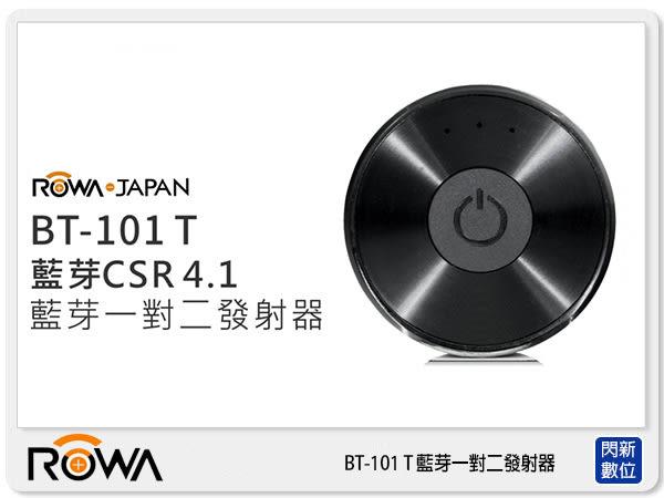 ROWA 樂華 BT-101 T 藍芽 一對二 發射器 麥克風 免持 藍芽 喇叭 接收器 (BT101 T 公司貨)【免運費】
