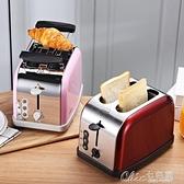 思迪樂烤麵包機全自動早餐機不銹鋼吐司機家用多士爐2片4片 【全館免運】