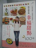 【書寶二手書T5/餐飲_YIC】低卡超享瘦幸福甜點100+-甩肉不復胖.烘焙甜心杜佳穎_杜佳穎