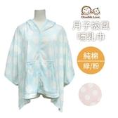 (出清特價)日本柔軟舒適純棉做月子披風/浴巾/哺乳巾三用(M-L均碼)寶寶被毯【CB0015】做月子必備