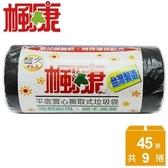 楓康 撕取式環保超大垃圾袋 (黑色/45張/86x100cm) 9捲