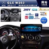 【JHY】2015~17年BENZ GLC C253專用10.25吋GS6系列安卓主機*導航聲控+4G聯網1年+8核6+64G