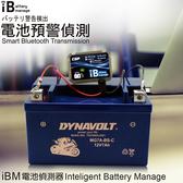 IBM智慧型藍牙電池偵測器 藍騎士 / 湯淺 / 杰士 機車電池 機車電瓶 12V用