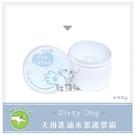 Dirty Dog〔犬用乳油木果護掌霜,50g〕