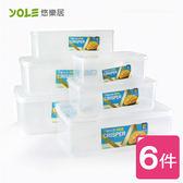 【YOLE悠樂居】Freeze優鮮大容量冷藏保鮮盒(6件組)#1126026 食物保鮮 冰箱收納 密封盒