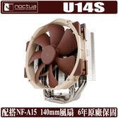 [地瓜球@] 貓頭鷹 Noctua U14S CPU 散熱器 14公分 靜音 塔扇 NH-U14S