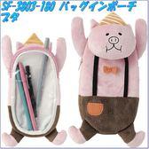 Hamee 日本正版 吊帶褲造型 絨毛手機包 萬用手機袋 觸控包 收納包 夾子 筆袋 (小豬) OC08733