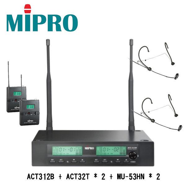 台北卡拉OK音響推薦 MIPRO ACT-312B+MU53HN 無線耳戴麥克風組 (兩支無線耳掛式麥克風款)