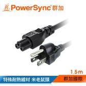群加 PowerSync 筆電專用電源線(米老鼠頭)/1.5m (PW-GNB150)