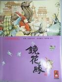 【書寶二手書T7/兒童文學_PDA】鏡花緣-彩繪中國經典名著_風車編輯群