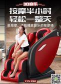 按摩椅智慧按摩椅電動家用8d全身全自動老人太空艙多功能小型揉捏沙發 igo交換禮物