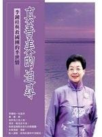二手書博民逛書店《真善美的追尋:李鍾桂與救國團的半世情》 R2Y ISBN:9576937558