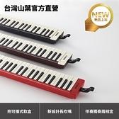 Yamaha P-37E 大人的口風琴-黑/棕/紅(共三色)