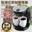 現貨當天寄出 咖啡機家用小型全自動一體機美式滴漏式咖啡機雙杯過濾沖煮茶器