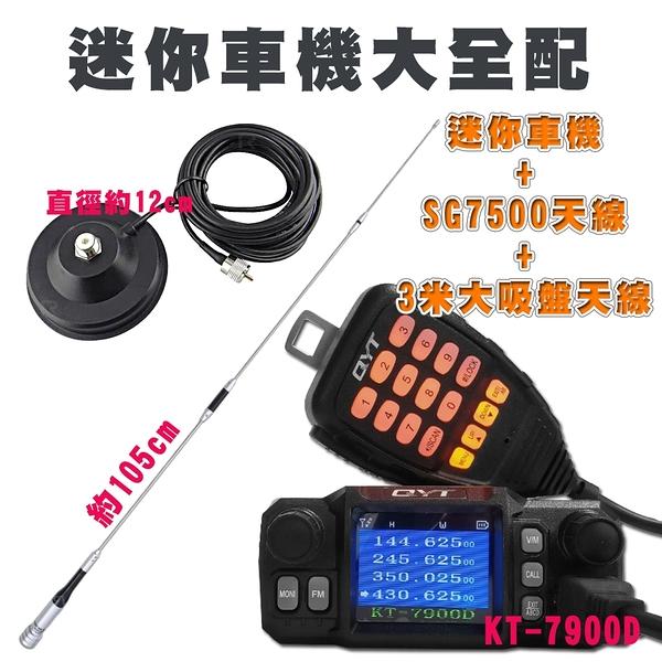 迷你車機大全配 KT-7900D車機+SG7500天線+3米大吸盤天線 四頻 四顯 四接收