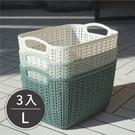 收納籃 籃子 置物籃 收納盒 編織籃【Z0255-A】韓系簡約仿編織收納籃L3入 韓國製 收納專科