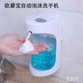 自動泡沫洗手機掛墻感應皂液器泡沫洗手液瓶子臺式感應智能洗手 HX6327【易購3C館】