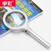 申宏高清放大鏡20倍老人閱讀帶燈手持式光學放大鏡 LQ2000『科炫3C』