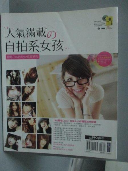 【書寶二手書T6/攝影_QIH】人氣滿載的自拍系女孩_PCuSER編輯部