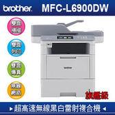【原廠活動*贈延長線】Brother MFC-L6900DW 旗艦級高速無線黑白雷射複合機