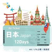 【Want Card】日本上網卡 12日不降速 4G上網 吃到飽上網SIM卡 網卡 漫遊卡