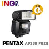 【6期0利率】 PENTAX AF360 II FGZ 原廠閃光燈 第二代全天候防潑水自動閃燈 富堃公司貨