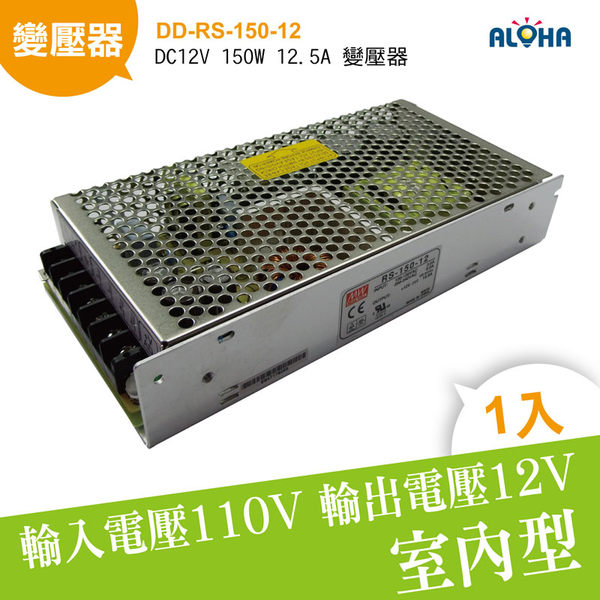LED燈條 電料變壓器 110V 轉 DC12V 150W 12.5A 變壓器 (DD-RS-150-12)