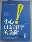 【書寶二手書T2/語言學習_JNX】小心!日語單字的陷阱_樂大維