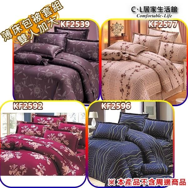 【 C . L 居家生活館 】雙人加大薄床包被套組(KF2539/KF2577/KF2592/KF2596)