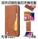 Sony XA2 Ultra 皮夾式插卡 隱形磁扣手機套 翻蓋支架手機套 質感皮套 全包防摔可立式皮套