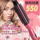 Pingo 粉紅陶瓷電棒捲髮梳 25mm 粉彩圓捲 電棒梳 環球電壓【HAiR美髮網】