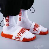 2019新款拖鞋男夏防滑浴室男士沙灘鞋軟底室內厚底個性休閒涼拖鞋  9號潮人館