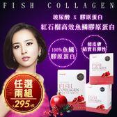 韓國 紅石榴高效魚鱗膠原蛋白 30條入(盒裝)