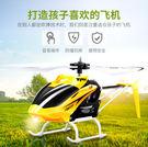 SYMA司馬航模遙控飛機直升機充電耐摔直升飛機兒童玩具飛機無人機【一周年店慶限時85折】