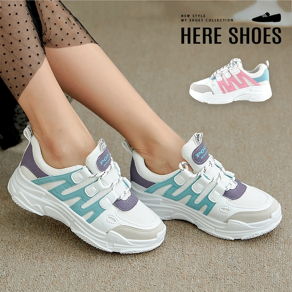[Here Shoes]休閒鞋-舒適輕量化 網格休閒韓版 時尚中性運動鞋 休閒鞋-KBW-80