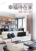 幸福待在家:設計客廳空間實例,打造我的夢想格調