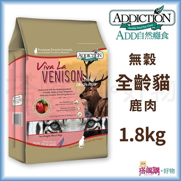 ADD自然癮食『無穀鹿肉貓寵食』1.8kg【搭嘴購】
