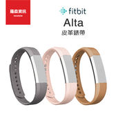 【羅森】Fitbit Alta 皮革手環帶 錶帶 手錶 運動手環 健身手環 群光公司貨