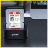 外接硬碟盒 行動硬碟盒拷貝底座2.5/3.5寸外接盒子usb3.0外置