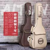 雙肩個性加厚琴包39 40 41寸民謠吉他包吉它背包袋古典學生用HRYC【快速出貨超夯八五折】