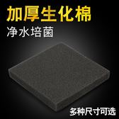 (交換禮物)魚缸過濾器材料過濾棉高密度凈化生化棉水族箱海綿