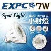 LED MR16 7W 白黃  射燈 投射燈 杯燈 (630LM) EXPC X-LIGHTING (3W 5W) 保1年