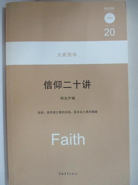 【書寶二手書T6/哲學_KIP】信仰二十講_何光滬 編