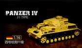 1:16 德國IV號F型中型遙控坦克 金屬波箱版(無法寄送超商,只能郵寄)