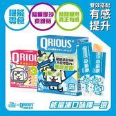 QRIOUS 奇瑞斯超能戰隊能量凍+天然紫錐菊花果飲草莓口味(重點強效組)[衛立兒生活館]