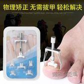 嵌甲矯正器腳指甲炎甲溝修正趾甲長肉里拉拉貼正修腳套裝家用工具   魔法鞋櫃