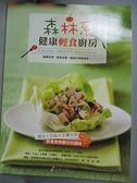 【書寶二手書T4/養生_EIK】森林系健康輕食廚房_朵林編輯部