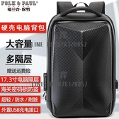 硬殼電腦包男17.3英寸旅行商務大容量菱格後背包【左岸男裝】