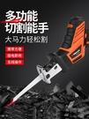 全鋒鋰電往復鋸電動充電式馬刀鋸家用小型大功率戶外手持伐木電鋸 小山好物
