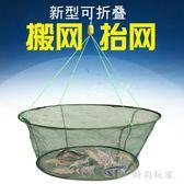 捕魚網 新型漁網開放式折疊抬網折疊捕魚網 ZB1787『美好時光』